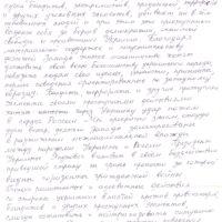 О ситуации на Украине из Казахстана