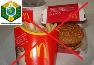 Нет Макдональдс