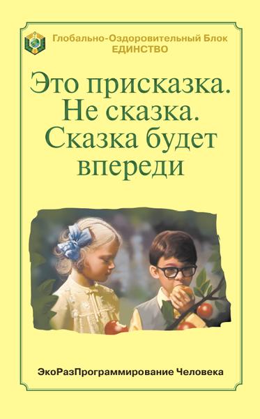 ГОБ ЕДИНСТВО