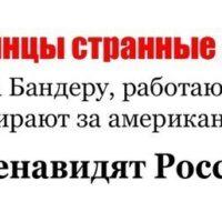 Панический страх перед Русским Языком