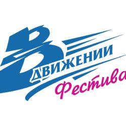 "Блок ЕДИНСТВО на Фестивале НКО ""В Движении"""
