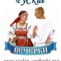 Руская вечёрка