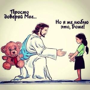 Я люблю это, Боже