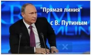 Путин14.04.16