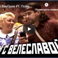 Как Навальный для Чайки, так и Переполох для Руских вечёрок