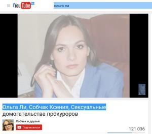 ОльгаЛиСобчак
