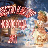 Рождество и магия Нового года 2017