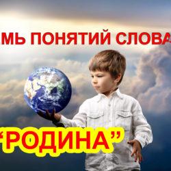 ЦИКЛ ПЕРЕДАЧ ПО ТЕМЕ «ЧЕЛОВЕК И СИСТЕМА». ЧАСТЬ 4. О СЕМИ РОДИНАХ ЧЕЛОВЕКА