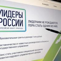Видеообращение Александра Губанищева на президентском конкурсе «Лидеры России»