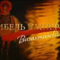 Россия как наследница Византийской культуры