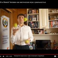 СССР, РФ и Живой Человек как магическая игра с реальностью