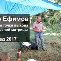 Виктор Ефимов в тюрьме