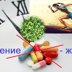 Направленность человека на обеспечение своего здоровья