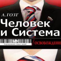 Книга «Человек и Система»