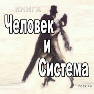 kniga-chelovek-i-sistema, книга Человек и система, Человек и система