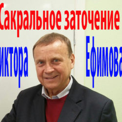Сакральное заточение Виктора Ефимова