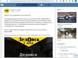 Solnechnyi Dedovsk, Солнечный Дедовск, Оскорбление Бога, Бог ты гавно