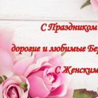 С Праздником Весны, с Женским днём, дорогие Берегини!